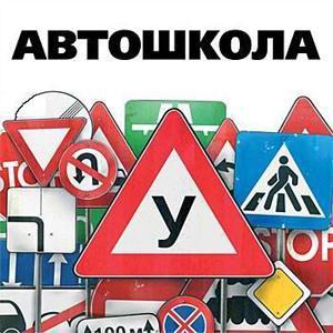 Автошколы Медведево