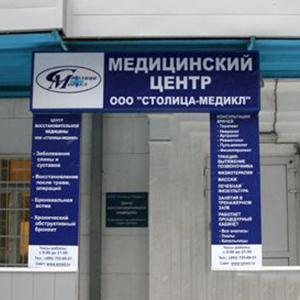 Медицинские центры Медведево