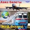Авиа- и ж/д билеты в Медведево