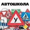 Автошколы в Медведево