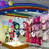 Детские магазины в Медведево