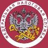Налоговые инспекции, службы в Медведево