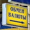 Обмен валют в Медведево