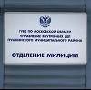 Отделения полиции в Медведево