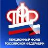 Пенсионные фонды в Медведево