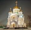 Религиозные учреждения в Медведево