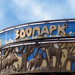 Зоопарки Медведево